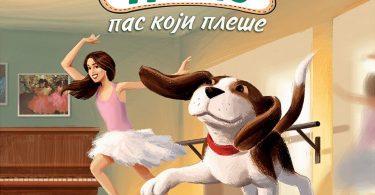 denis-pas-koji-plese